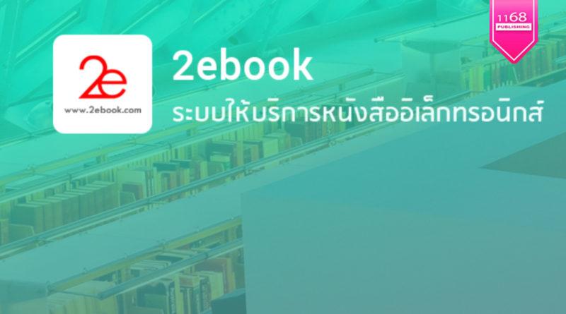 [บทความจากบ.ก.] มีห้องสมุดส่วนตัวเพียงแค่คลิกเดียว!!