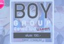 💫โปรโมชั่น สุดชื่นใจ Boy Group นิยายนี้ไม่มีนางเอก ❌❌❌