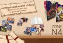 [PROMOTION] มาพร้อมกับของพรีเมียม สุดพิเศษสำหรับมหกรรมงานหนังสือแห่งชาติครั้งที่ 23