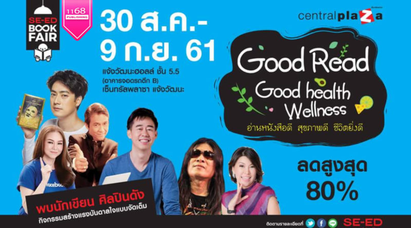 "SE-ED Book Fair ครั้งที่ 4 :: ""GOOD READ, GOOD HEALTH, WELLNESS : อ่านหนังสือดี, สุขภาพดี, ชิวิตยิ่งดี"""
