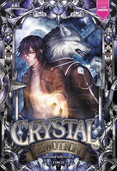 Crystal Emotion เปลวแสงชายจักวาล I