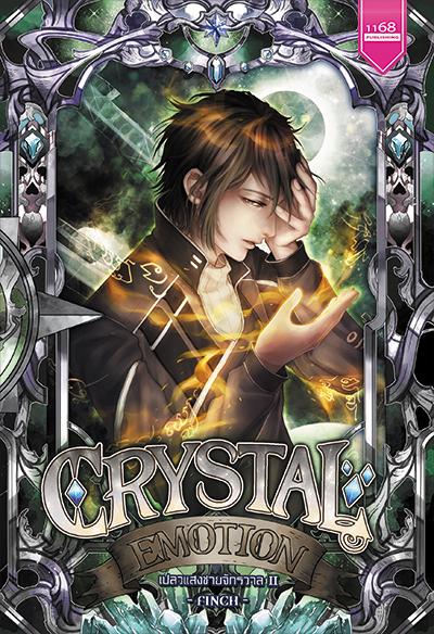 Crystal Emotion เปลวแสงชายจักวาล II