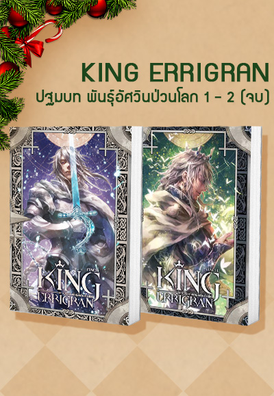 SET King Errigran ปฐมบท พันธุ์อัศวินป่วนโลก 1-2 (จบ)