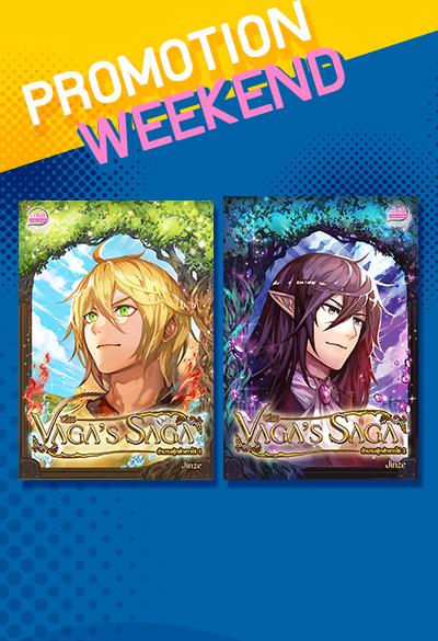 [WEEKEND] The Vaga's Saga ตำนานผู้กล้าชาวไร่ (เล่ม 1-2 จบ)