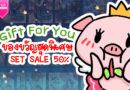 [GiftForYou] 6 SET ของขวัญสุดพิเศษ Gift For You SET SALE 50%