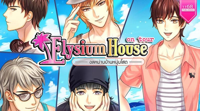 [แนะนำหนังสือจากบ.ก.] Elysium House หอพักป่วน ก๊วนหนุ่มโสด