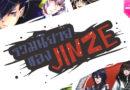 [แนะนำหนังสือจากบ.ก.] รวมนิยายแฟนตาซี โดย คุณ JINZE