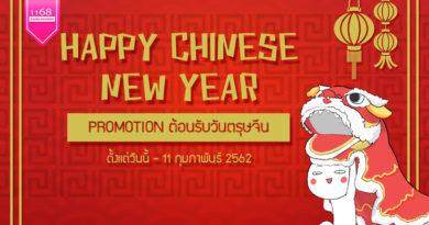 [PROMOTION] Happy Chinese New Year ฉลองตรุษจีนด้วยโปรโมชั่นสุดพิเศษ