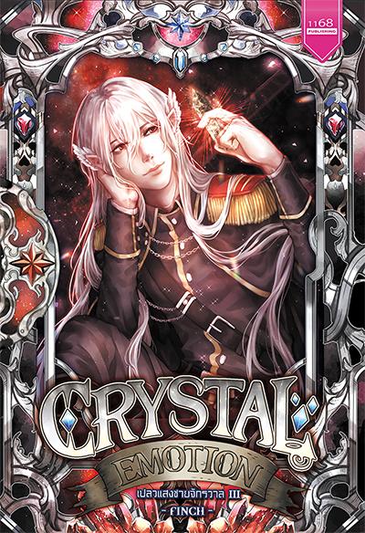 Crystal Emotion เปลวแสงชายจักวาล III