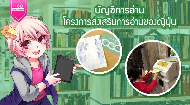 บัญชีการอ่าน โครงการส่งเสริมการอ่านของญี่ปุ่น