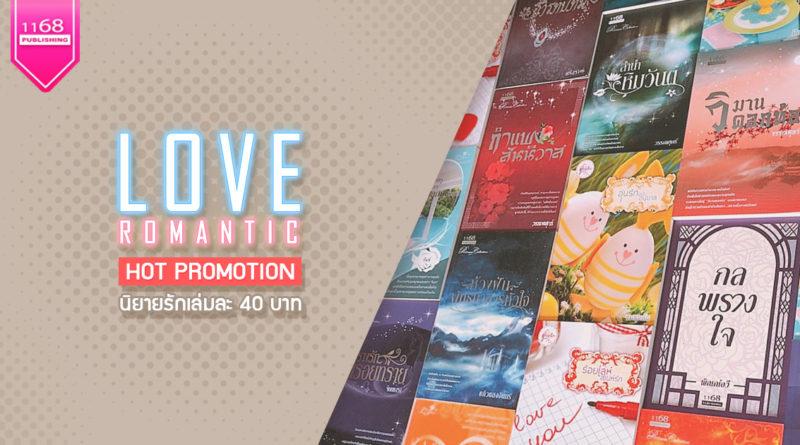 Love Romantic – Hot Promotin นิยายรักเล่มละ 40 บาท