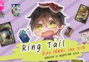 รวมนิยายของ Ring Tail พิเศษสุดพลาดไม่ได้ !