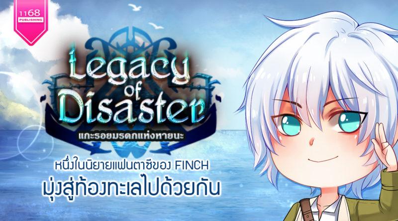 มุ่งสู่ท้องทะเล Legacy of Disaster แกะรอยมรดกแห่งหายนะ โดย FINCH