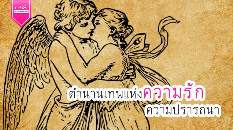 ตำนานเทพแห่งความรักความปรารถนา