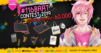 1168 Art Contest 2019 : ธีมแฟนตาซีรักการอ่าน