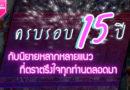1168 PUBLISHING ครบรอบ 15 ปี กับนิยายในตำนาน