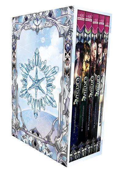 BOX-SET Crystal Emotion เปลวแสงชายจักรวาล 1-5 (จบ)