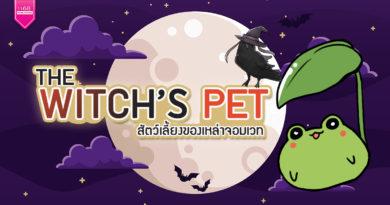 The Witch's Pet สัตว์เลี้ยงของเหล่าจอมเวท