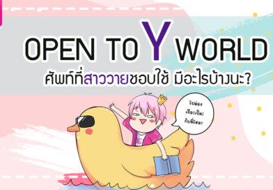 Open to Y world ศัพท์ที่สาววายใช้มีอะไรบ้างนะ