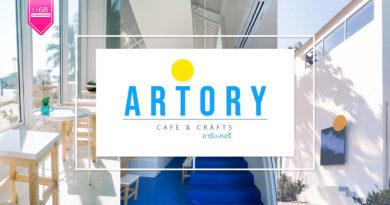 คาเฟ่นี้ต้องบอกต่อ ARTORY CAFE & CRAFTS อาร์ต – ทอรี่