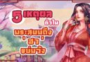 [Review] นิยายสายฮา พระสนม(ฮา)ขย่มวัง
