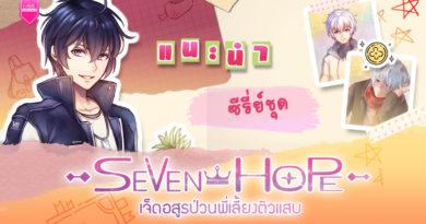 [Recommended] Seven Hope นิยายแฟนตาซีที่อ่านแล้วอบอุ่นหัวใจ